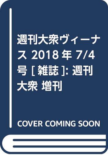 週刊大衆ヴィーナス 2018年 7/4 号 [雑誌]: 週刊大衆 増刊