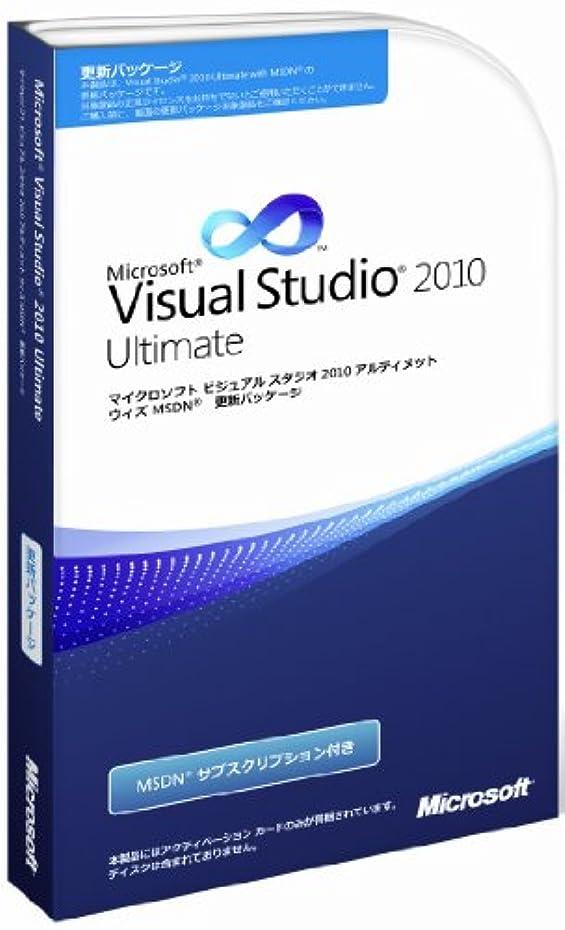 消化器資金地区Microsoft Visual Studio 2010 Ultimate with MSDN 更新パッケージ