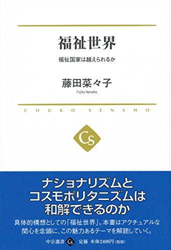 福祉世界 - 福祉国家は越えられるか (中公選書 29)