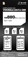 docomo LTE データ通信SIMカード月額880円(税抜)~【購入月無料+使い放題!】 (8GB/月コース(月額1760円), 6ケ月使い放題(nanoSIM))