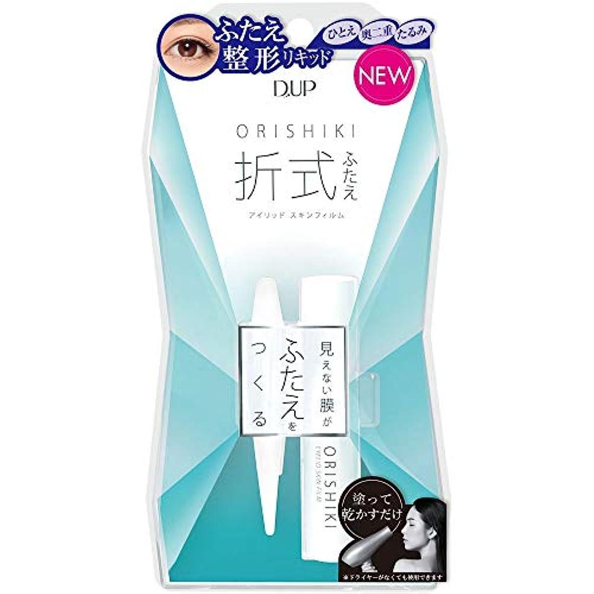謙虚トラフ汚染するD-UP オリシキ アイリッドスキンフィルム (4mL)