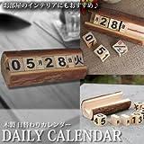 アンティーク風 木製 卓上 日替わり カレンダー お部屋 インテリア おすすめ 大