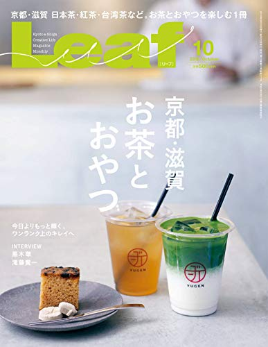 LEAF(リーフ)2018年10月号 (京都・滋賀 お茶とおやつ)