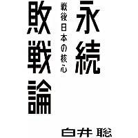 永続敗戦論――戦後日本の核心 (atプラス叢書04)