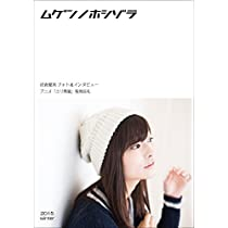 ムゲンノホシゾラ 沼倉愛美フォト&インタビュー掲載号