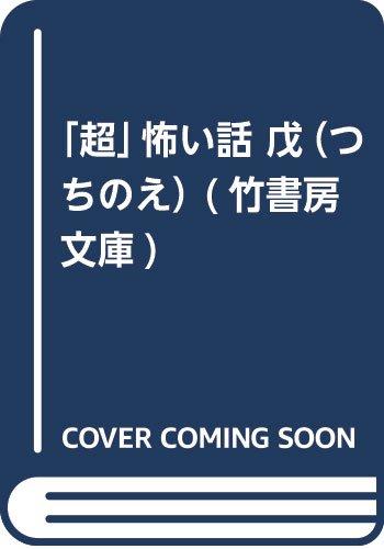 「超」怖い話 戊(つちのえ) (竹書房文庫)