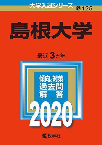 [画像:島根大学 (2020年版大学入試シリーズ)]