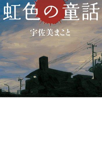虹色の童話 (MF文庫ダ・ヴィンチ)の詳細を見る