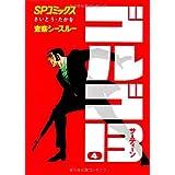 ゴルゴ13 4 (SPコミックス)