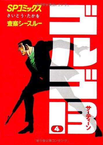 ゴルゴ13 (4) (SPコミックス)
