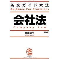 条文ガイド六法 会社法