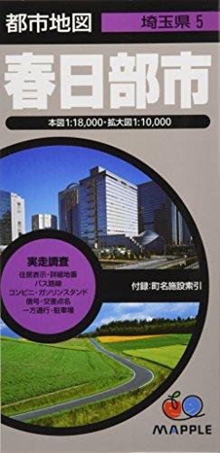 都市地図 埼玉県 春日部市 (地図 | マップル)