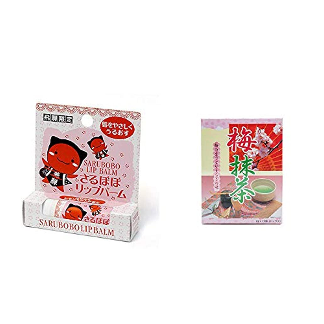 [2点セット] さるぼぼ リップバーム(4g) ?梅抹茶[小](12袋)