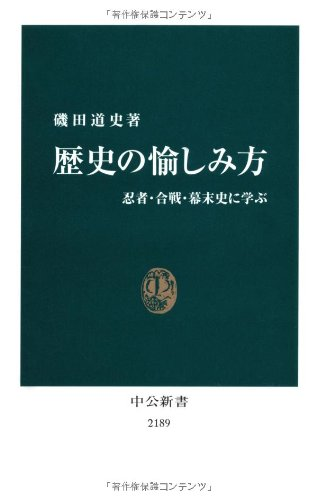 歴史の愉しみ方 - 忍者・合戦・幕末史に学ぶ (中公新書)