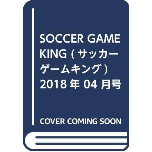 SOCCER GAME KING (サッカーゲームキング) 2018年 04 月号 [雑誌]