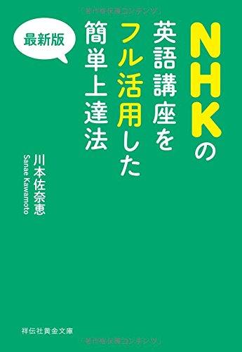 最新版 NHKの英語講座をフル活用した簡単上達法 (黄金文庫)の詳細を見る