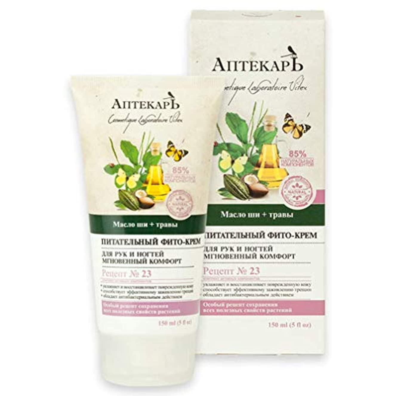精神パドルパワーBielita & Vitex | Chemist Line | Nutritious phyto-cream for hands and nails | Instant comfort | Recipe number...