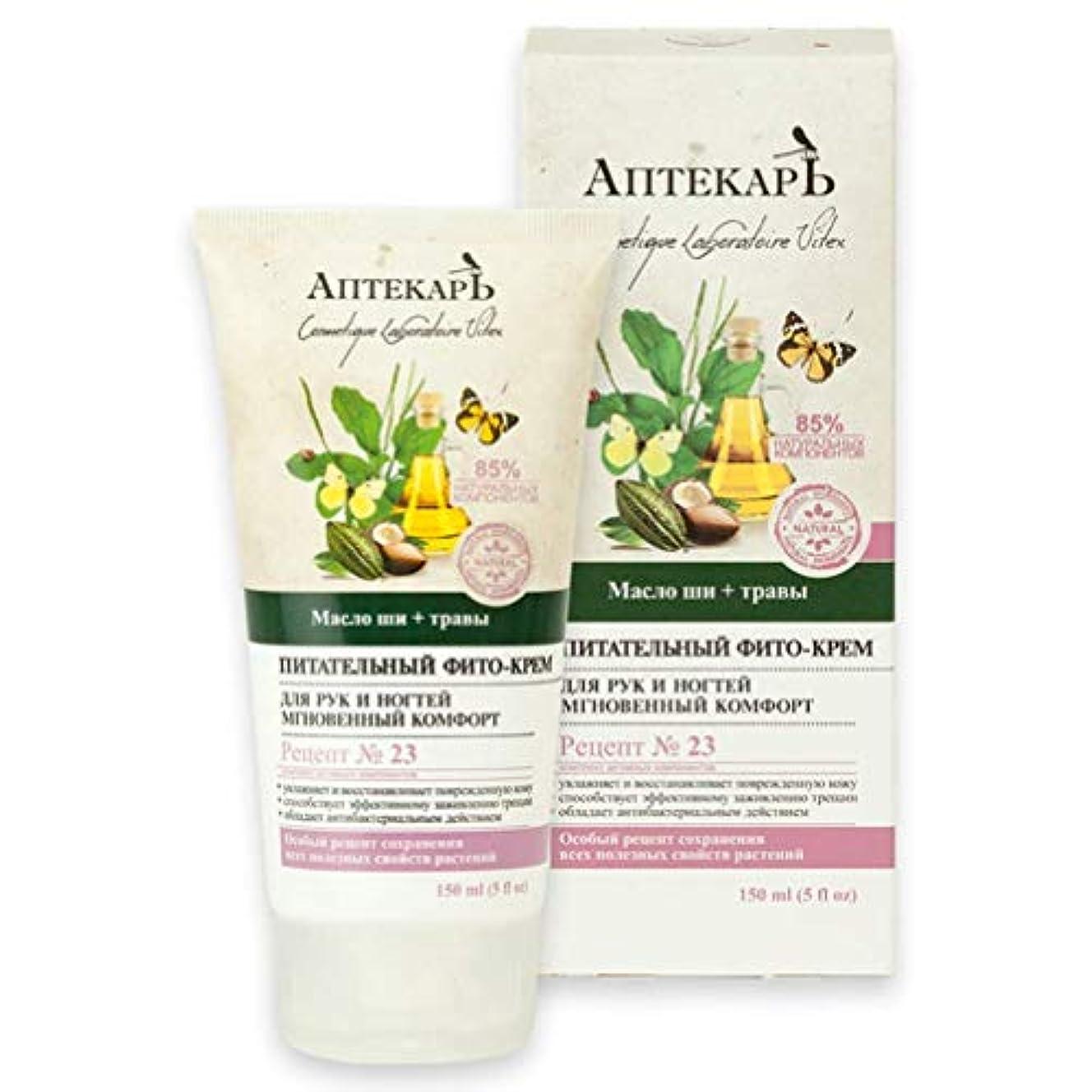 想起ヘルパービーチBielita & Vitex | Chemist Line | Nutritious phyto-cream for hands and nails | Instant comfort | Recipe number 23 | 150 ml