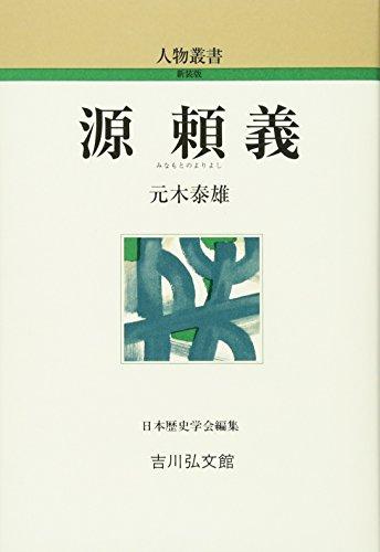 源 頼義 (人物叢書)