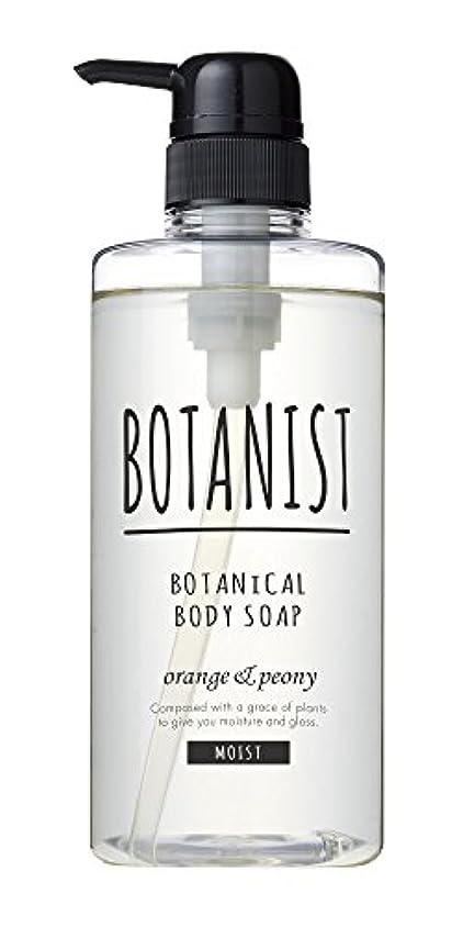 欠席代替効能あるBOTANIST ボタニスト ボタニカル ボディーソープ モイスト 490ml オレンジ&ピオニー