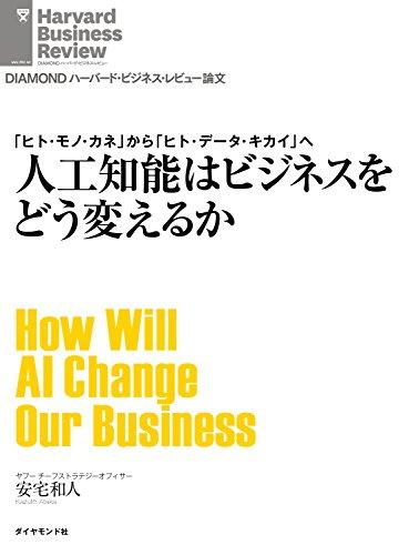 人工知能はビジネスをどう変えるか DIAMOND ハーバード・ビジネス・レビュー論文