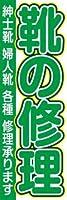 のぼり旗スタジオ のぼり旗 靴修理006