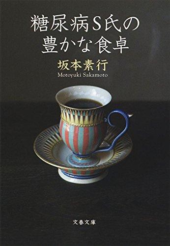 糖尿病S氏の豊かな食卓 (文春文庫)