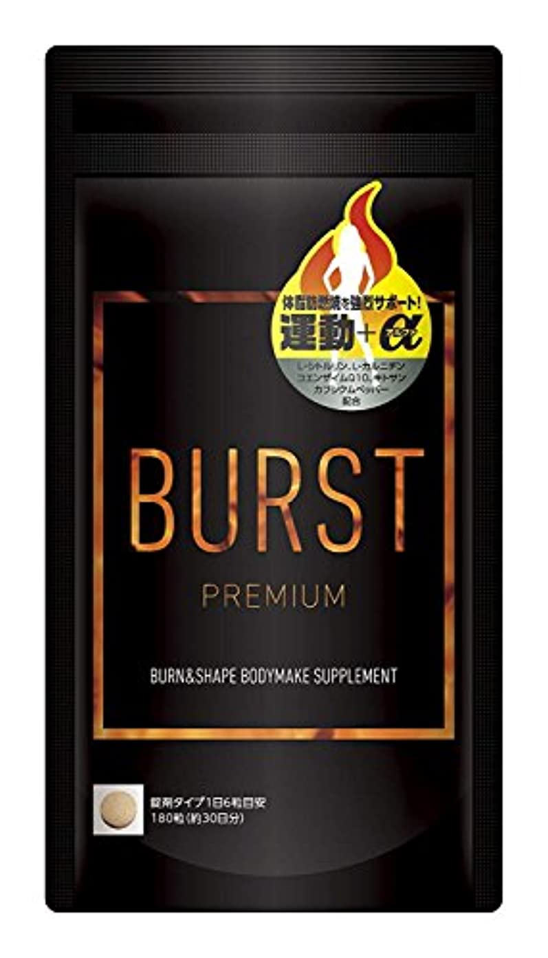 抵当プロットみがきますバーストプレミアム BURST PREMIUM 燃焼系サプリメント 180錠 30日分