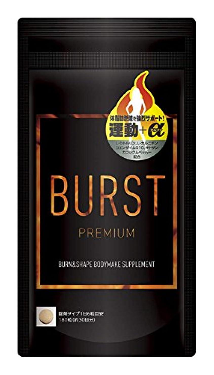 図書館ミトン中にバーストプレミアム BURST PREMIUM 燃焼系サプリメント 180錠 30日分