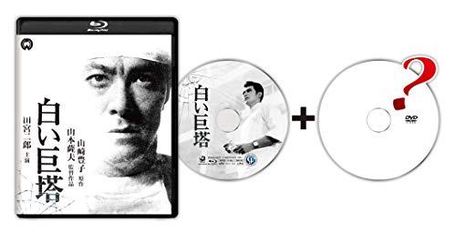 白い巨塔 修復版 [Blu-ray]