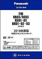 2018年度版 地図SDHCメモリーカードF1D/RA03/RE03/RS01・02/ RX01・02・03シリーズ用 CA-SDL18AD