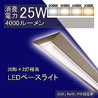 高機能逆富士 直付逆富士LEDベースライト 器具一体型 逆富士形 電球色(2700K)から昼光色(6500K) 20形蛍光灯×2灯器具相当一体型LEDベースライト LED蛍光灯 天井直付型 長さ632mm LED蛍光灯器具 40W型 逆富士式 逆富士形 LED照明電源内蔵型、力率:95%以上、長寿命(50000H)、 ちらつきなし、 騒音なし、紫外線なし、防震(割れにくい安全性)長さ632mm 25W 4000lm