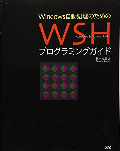 Windows自動処理のためのWSHプログラミングガイドの詳細を見る