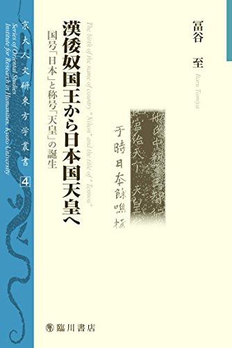 漢倭奴国王から日本国天皇へ――国号「日本」と称号「天皇」の誕生 (京大人文研東方学叢書)