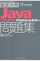 徹底攻略Javaプログラマ問題集Platform 6.0対応 (ITプロ・ITエンジニアのための徹底攻略) 単行本(ソフトカバー)