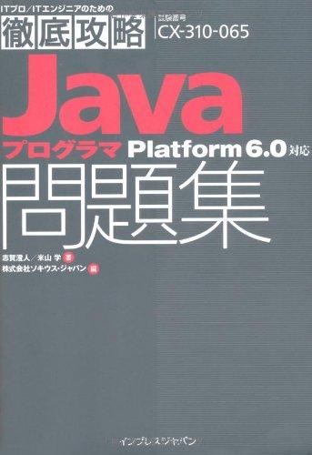 徹底攻略Javaプログラマ問題集Platform 6.0対応 (ITプロ・ITエンジニアのための徹底攻略)の詳細を見る
