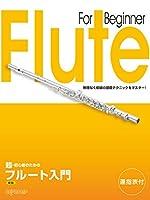 超・初心者のための フルート入門 新版 <はじめての管楽器入門シリーズ> 無理なく初級の基礎テクニックをマスター!