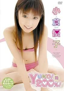 小倉優子 YUKO!200%! [DVD]