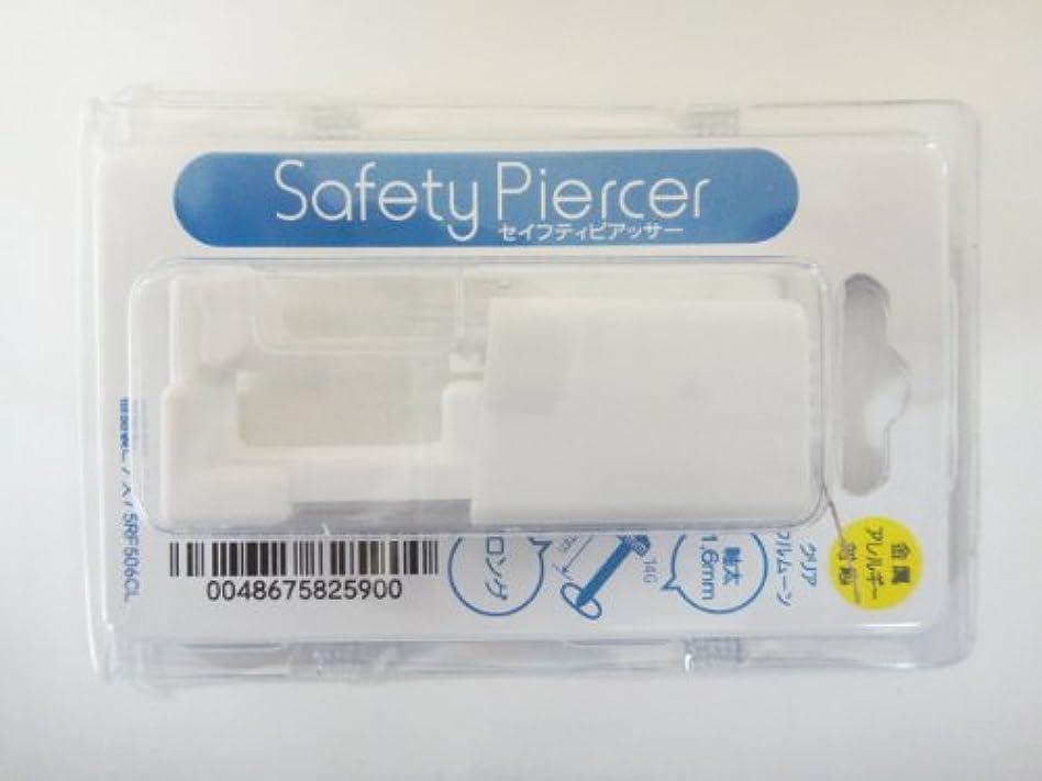 触覚リブ章セイフティーピアッサー 樹脂ピアス内蔵ピアッサー P21-5RF506CL(正規品)