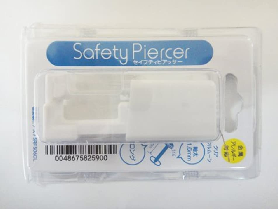 賛辞危険マリンセイフティーピアッサー 樹脂ピアス内蔵ピアッサー P21-5RF506CL(正規品)