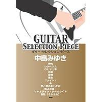 ギターセレクションピース 中島みゆき (ギター・セレクション・ピース (楽譜)