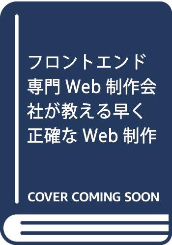 フロントエンド専門Web制作会社が教える早く正確なWeb制作のための実践的メソッド