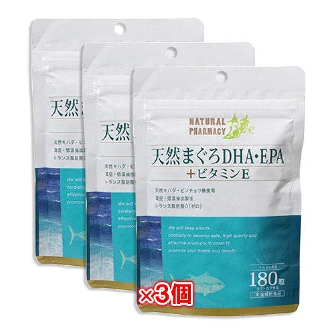 チョップ協力的ベンチ天然まぐろDHA?EPA+ビタミンE 180粒 ×3個セット【すみや】