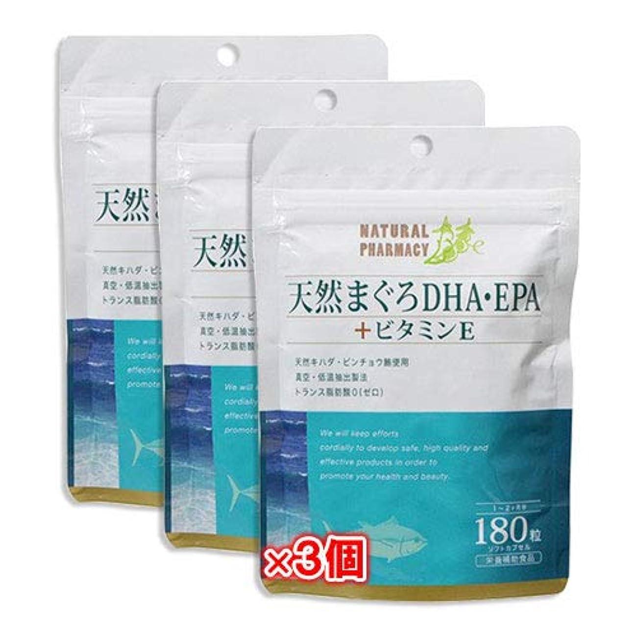 中国フェミニンオアシス天然まぐろDHA?EPA+ビタミンE 180粒 ×3個セット【すみや】