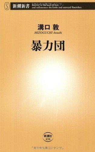 暴力団(新潮新書)の詳細を見る
