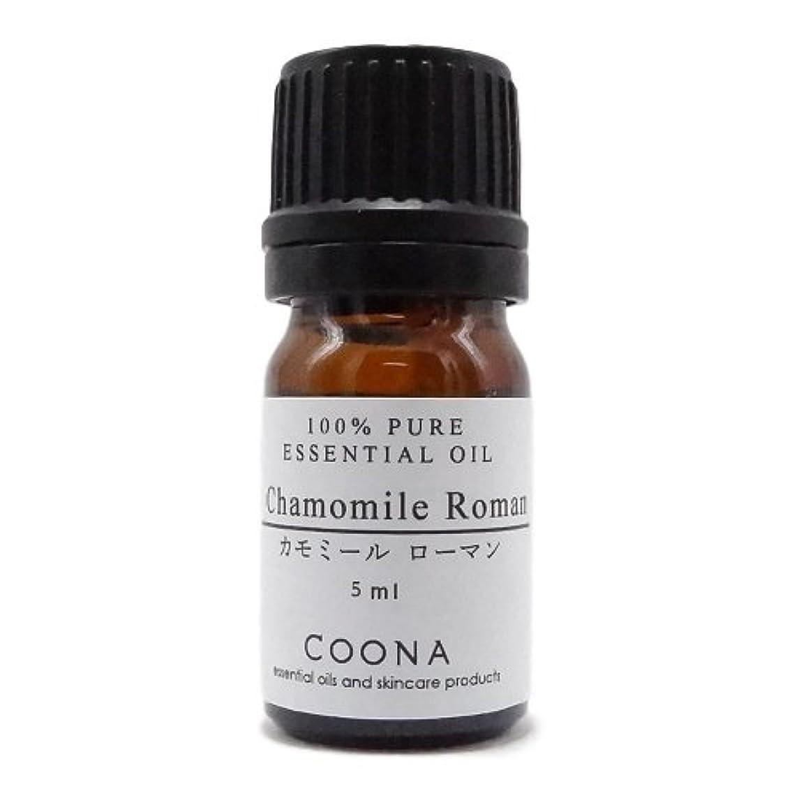 抽選異邦人ホバーカモミール ローマン 5 ml (COONA エッセンシャルオイル アロマオイル 100%天然植物精油)