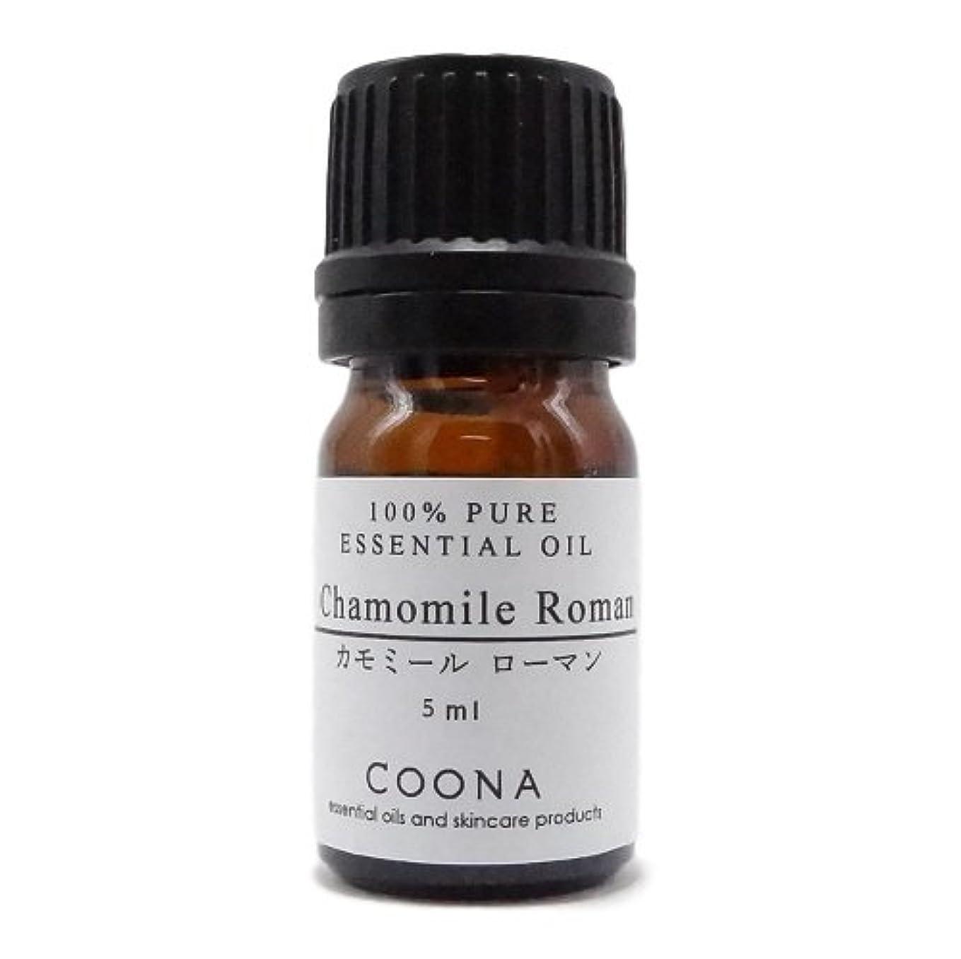 全部過敏な組み込むカモミール ローマン 5 ml (COONA エッセンシャルオイル アロマオイル 100%天然植物精油)