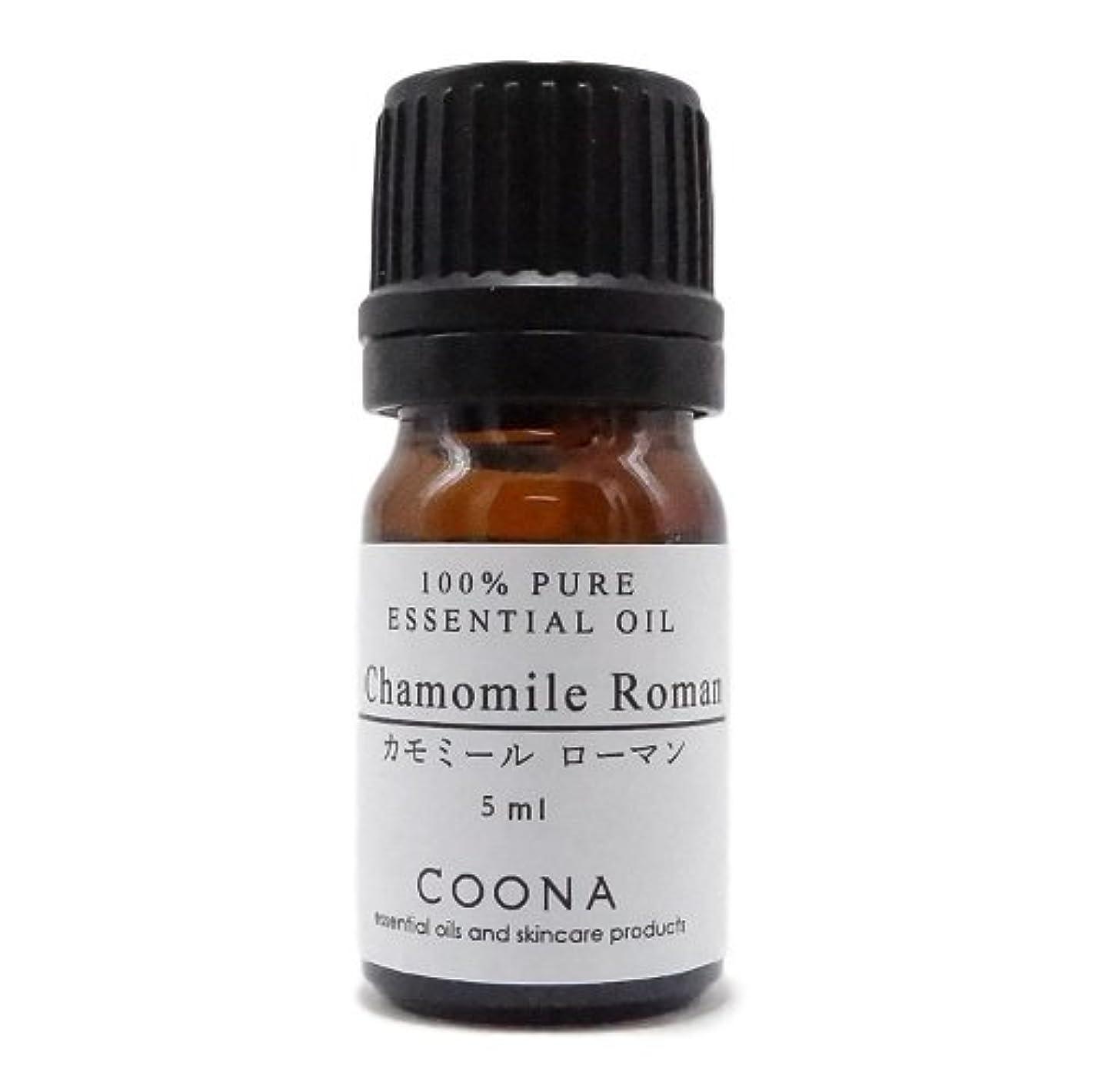 不規則性豊かにする滑りやすいカモミール ローマン 5 ml (COONA エッセンシャルオイル アロマオイル 100%天然植物精油)