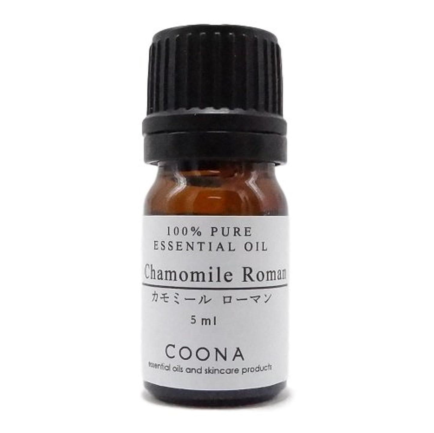 レキシコンペン著名なカモミール ローマン 5 ml (COONA エッセンシャルオイル アロマオイル 100%天然植物精油)