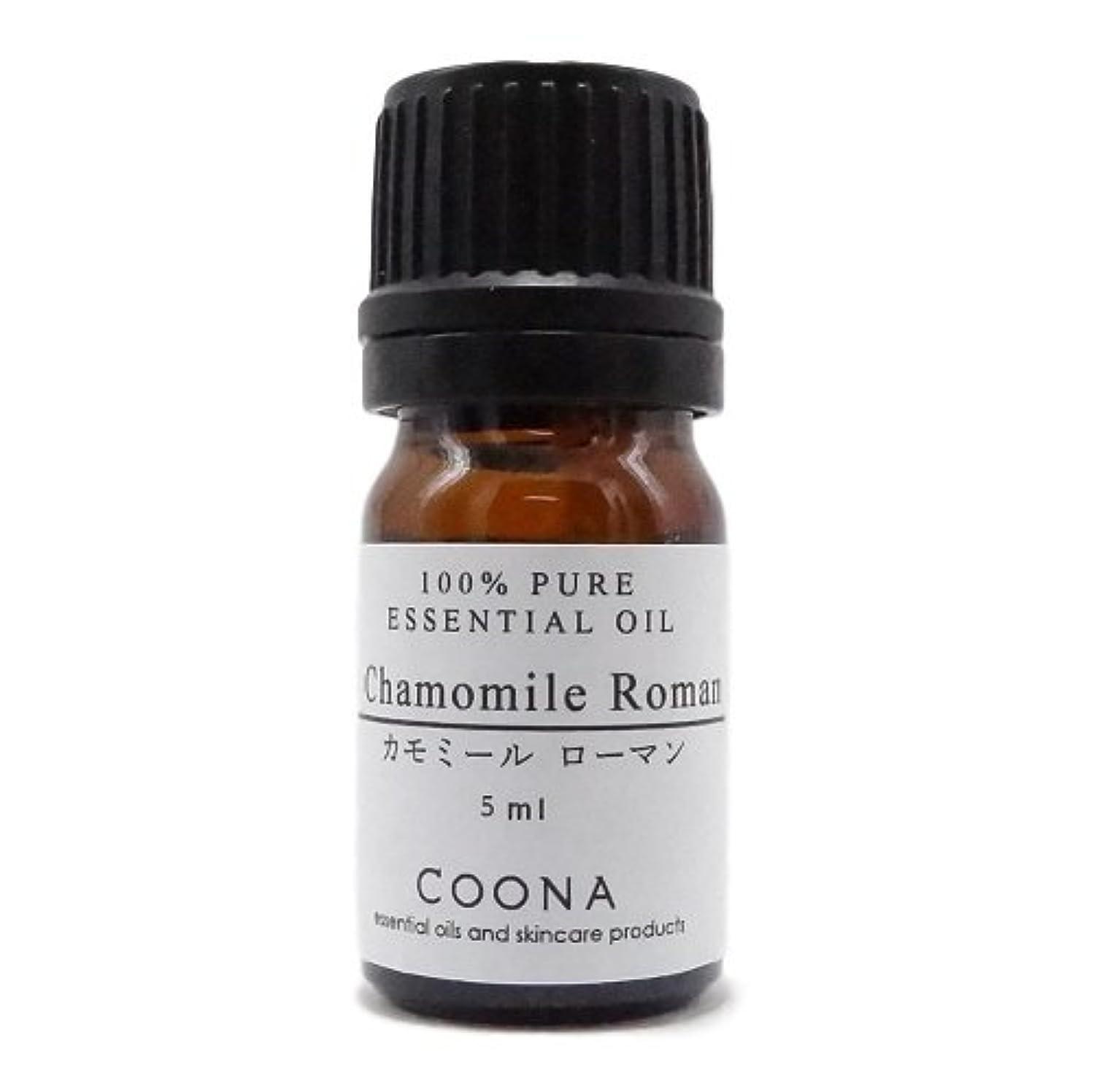 スプーン多数の鎮静剤カモミール ローマン 5 ml (COONA エッセンシャルオイル アロマオイル 100%天然植物精油)